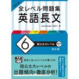 大学入試全レベル問題集英語長文(6)改訂版 国公立大レベル