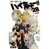 ハイキュー!!(28) 2日目 (ジャンプコミックス)
