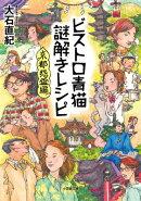 ビストロ青猫謎解きレシピ(京都怨霊編)