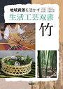 竹(たけ) (地域資源を活かす 生活工芸双書) [ 内村悦三 ]