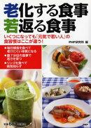 【謝恩価格本】老化する食事、若返る食事