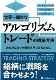 世界一簡単なアルゴリズムトレードの構築方法 あなたに合った戦略を見つけるために (ウィザードブックシリーズ) [ ペリー・J.カウフマン ]