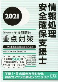 情報処理安全確保支援士「専門知識+午後問題」の重点対策(2021) [ 三好康之 ]