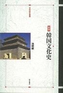 【バーゲン本】韓国文化史 新版