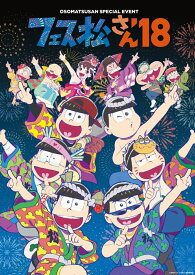 おそ松さんスペシャルイベント フェス松さん'18 Blu-ray Disc【Blu-ray】 [ 櫻井孝宏 ]