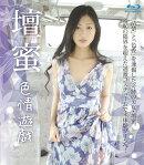 色情遊戯【Blu-ray】