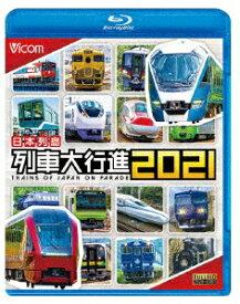 日本列島列車大行進2021【Blu-ray】 [ (鉄道) ]