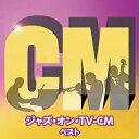 ジャズ・オン・TV-CM ベスト [ (V.A.) ]