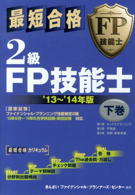 最短合格2級FP技能士('13〜'14年版 下巻) [ きんざい ]