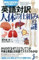 英語対訳で読む人体の仕組みの謎