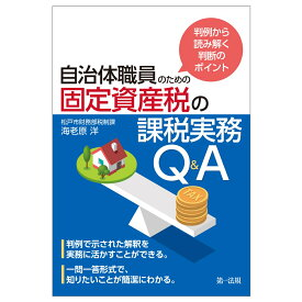 判例から読み解く判断のポイント 自治体職員のための固定資産税の課税実務Q&A [ 海老原 洋 ]