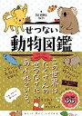 せつない動物図鑑 [ ブルック・バーカー ]