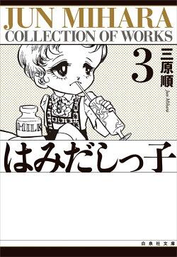 はみだしっ子(第3巻)