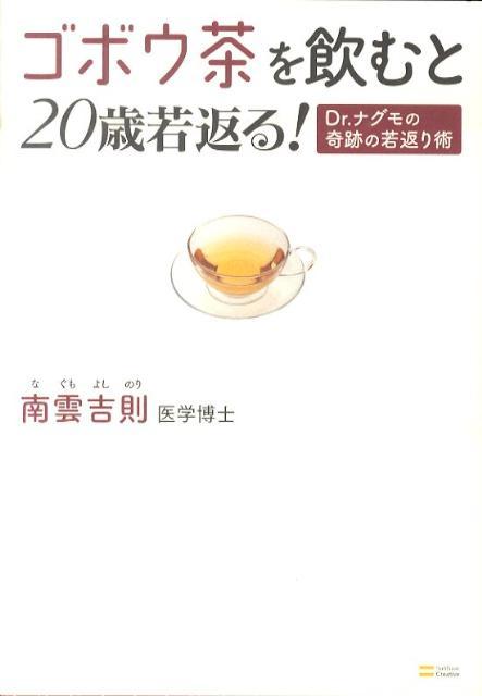 ゴボウ茶を飲むと20歳若返る! Dr.ナグモの奇跡の若返り術 [ 南雲吉則 ]
