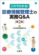 これでわかる! 診療情報管理士の実務Q&A 第2版