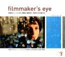 filmmaker's eye