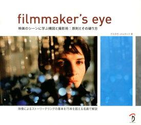 filmmaker's eye 映画のシーンに学ぶ構図と撮影術:原則とその破り方 [ グスタボ・メルカード ]