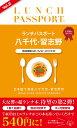 ランチパスポート八千代習志野版Vol.2 (ランチパスポート)