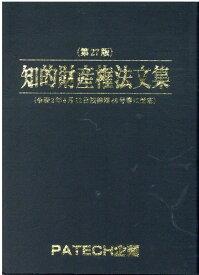 知的財産権法文集第27版 [ PATECH企画出版部 ]