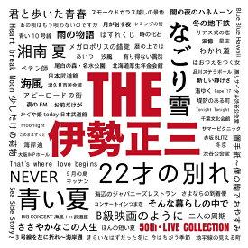 【楽天ブックス限定先着特典】THE 伊勢正三(オリジナルマスクE) [ 伊勢正三 ]