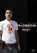 ブラック&ホワイト 【ノーカット完全版】DVD-SET 2