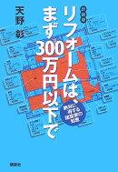 リフォームは、まず300万円以下で新装版