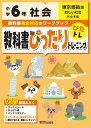 教科書ぴったりトレーニング社会小学6年東京書籍版