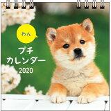 わんプチカレンダー(2020)