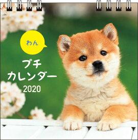 わんプチカレンダー(2020) [ 森田米雄 ]