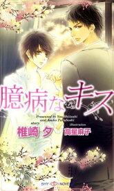 臆病なキス (Shy novels) [ 椎崎夕 ]
