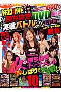 パチスロ必勝ガイド勝ち抜き実戦バトルDVD(vol.2(女王争奪編))