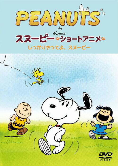 PEANUTS スヌーピー ショートアニメ しっかりやってよ、スヌーピー(Come on Snoopy ! ) [ PEANUTS ]