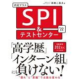 内定プラスSPI&テストセンター(2022年度版)