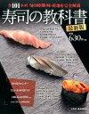 寿司の教科書最新版 全101ネタ!旬の時期・味・産地を完全解説 (e-MOOK)