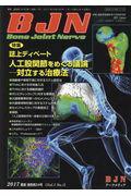 Bone Joint Nerve(Vol.7 No.1(2017)