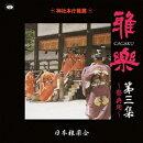 雅楽(3)〜祭典用〜