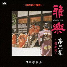 雅楽(3)〜祭典用〜 [ 日本雅楽会 ]