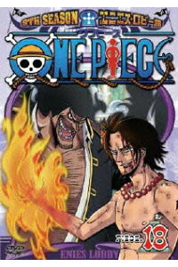 ONE_PIECE_ワンピース〜9THシーズン_エニエス・ロビー篇_piece.18