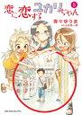 恋に恋するユカリちゃん(5) (ゲッサン少年サンデーコミックス) [ 寿々 ゆうま ]