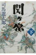 関ヶ原(下巻)改版