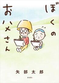 ぼくのお父さん [ 矢部 太郎 ]