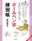 きれいに書ける!ボールペン字練習帳増補改訂版