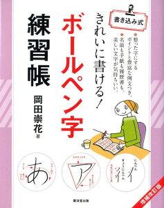 きれいに書ける!ボールペン字練習帳増補改訂版 [ 岡田崇花 ]