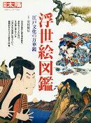 浮世絵図鑑