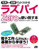 写真や図解でよくわかる ラズパイZeroを使い使い倒す本 Raspberry Pi Zero/Zero W対応