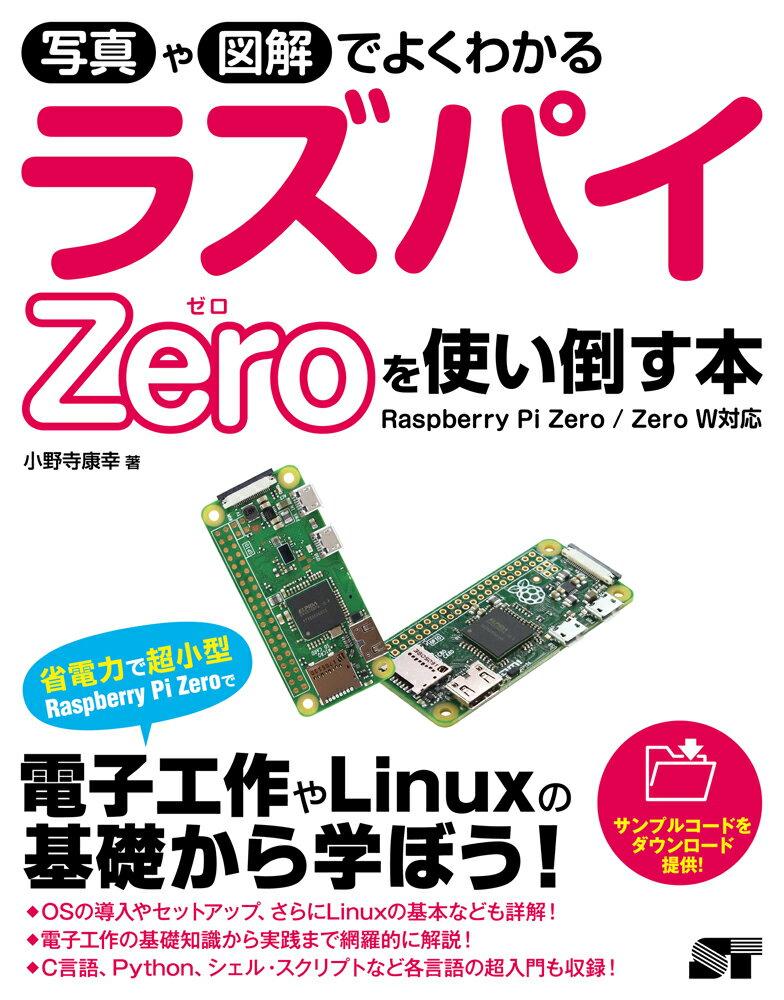 写真や図解でよくわかる ラズパイZeroを使い使い倒す本 Raspberry Pi Zero/Zero W対応 [ 小野寺康幸 ]