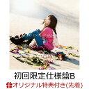 【楽天ブックス限定先着特典】どうしたって伝えられないから (初回限定仕様盤B CD+LIVE DVD)(オリジナル・ノート+ス…