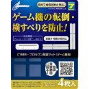 CYBER ・ プロセブン耐震マット (ゲーム機 用)