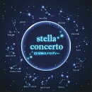 stella concerto 12星座のメロディー