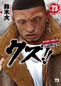 クズ!! ~アナザークローズ九頭神竜男~ 23 (ヤングチャンピオン・コミックス) [ 鈴木大 ]